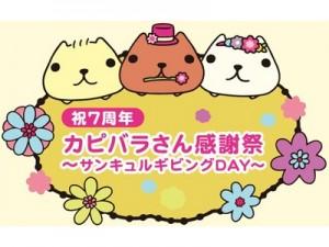祝7周年 カピバラさん感謝祭 ~サンキュルギビングDAY~