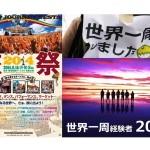 世界一周経験者が集結!?各国フードやライブが楽しめる日本最大の旅フェスがアツい!