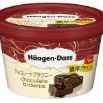 チョコ好き必見!ハーゲンダッツの「チョコレートブラウニー」がリニューアルしてお目見え!