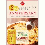 27種のピッツァが500円!3日間限定「ナポリ広尾」アニヴァーサリーキャンペーンがスタート