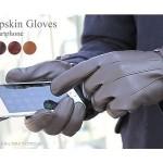 コレ絶対ほしい!スマホが使えるファッショナブルなレザー手袋をご紹介