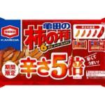 辛さが5倍になった!「亀田の柿の種辛さ5倍6袋詰」が大好評につき、期間限定で再登場!