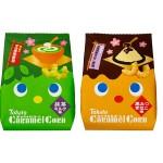 お花見にぴったり!キャラメルコーンの春季限定フレーバーは「抹茶ミルク」と「黒みつきなこ」