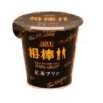 相棒ファン必食!なめらかタイプのミルクティー味「相棒紅茶プリン」が2月24日(火)新発売!