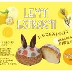 人気の味が期間限定復活!4月限定のうさぎシュークリーム「レモンエストラゴン」新発売