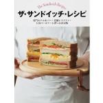 帝国ホテル・青山アンデルセン・銀座ロックフィッシュ…超名店の名物レシピを大公開!!行楽シーズンのお供にピッタリの極上美味サンドイッチ・レシピ本発売