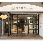 「疲れているかも」と思ったら、心理カウンセラーがつくった「ココロゴトカフェ」へ。6月12日渋谷にリニューアルオープン!