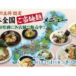 餃子の王将が各都道府県を代表する「ご当地麺メニュー」発売!!お好み焼き風冷麺などオリジナルな麺が勢揃い