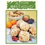 冷た~いアイス入りメロンパンも!焼きたてメロンパン「ル・パン」渋谷エリア初登場