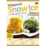 カキ氷よりリッチでアイスよりサッパリ!雪のようなふわふわ食感の「スノーアイス」が日本上陸
