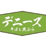 日本初「緑」のデニーズが登場!!看板は毛筆書体の片仮名で和テイストを表現
