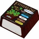 えっ、四つ葉のクローバーが育つの?自分用にも買いたくなる、チロルチョコ「父の日BOX」がスゴイ