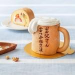 【6月19日(日)は父の日】ビールジョッキ風のフルーツロールケーキでお父さんの笑顔に乾杯!