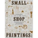 デザイナー、これからお店を始める人、紙好きの人必見!個性が光る「小さなお店のショップカード・DM・フライヤー」
