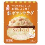 """ケンコーマヨネーズ、人気の""""鮭ポテ""""をサラダにアレンジした「サラダのプロがつくった お酒によく合う 鮭ポテトサラダ」を発売"""