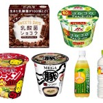 【コンビニ新商品】10/10~14に発売された新商品は?
