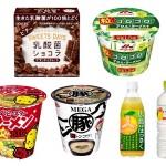 【コンビニ新商品】10/10~14に発売された新商品は?