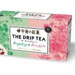 本格紅茶を気軽に!「午後の紅茶」初のドリップティー