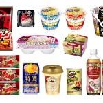 【コンビニ新商品】12/2~8に発売された新商品は?