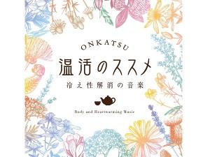 ONKATSU_book_omote_Re_1130_ol
