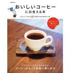 コーヒーを気軽に楽しむ人は必携!名店40店に出会える本