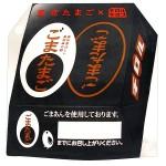 JR東日本エリア限定!「ごまたまごチロルチョコ」新発売
