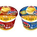 最初から最後までバターの風味が楽しめるスーパーカップ